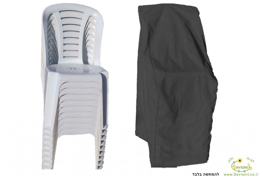 כיסוי כסאות פלסטיק לגינה
