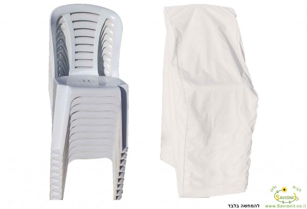 כיסוי לכסאות פלסטיק - צבע לבן
