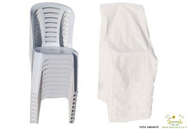 כיסוי למערום 10 כסאות פלסטיק